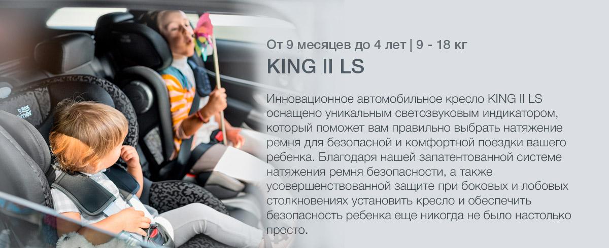 Инновационное автомобильное кресло KING II LS оснащено уникальным светозвуковым индикатором, который поможет вам правильно выбрать натяжение ремня для безопасной и комфортной поездки вашего ребенка.