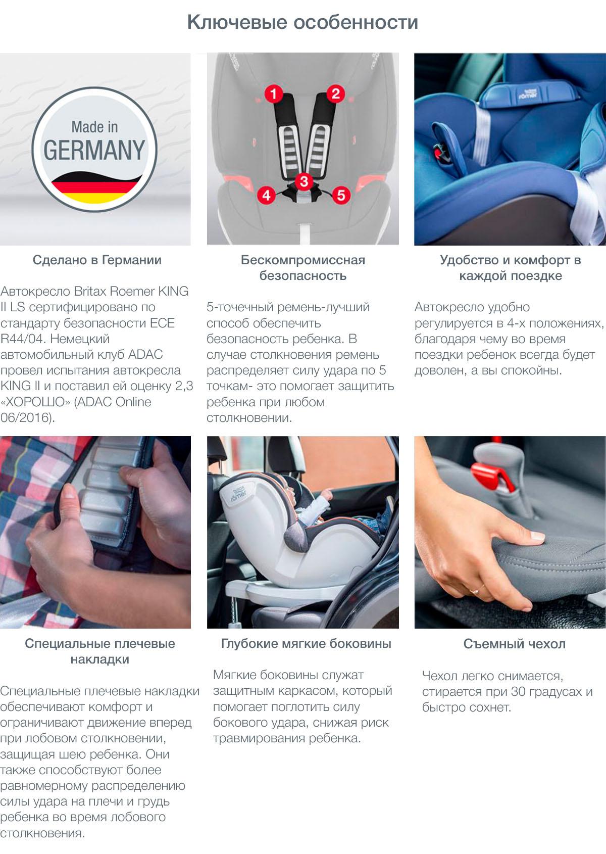 Чтобы вы были еще спокойнее за безопасность ребенка во время поездки, автомобильное кресло KING II LS оснащено множеством инновационных систем безопасности