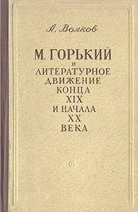 М. Горький и литературное движение конца XIX и начала XX века