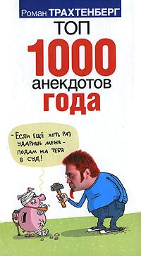 500 Лучших Анекдотов Слушать Аудиокнигу Онлайн Бесплатно