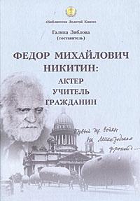 Федор Никитин актер