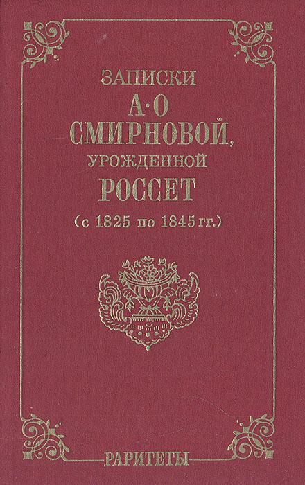 Записки А.О. Смирновой, урожденной Россет (с 1825 по 1845 гг.)