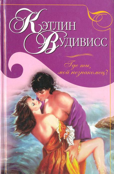 Книги Где Есть Секс