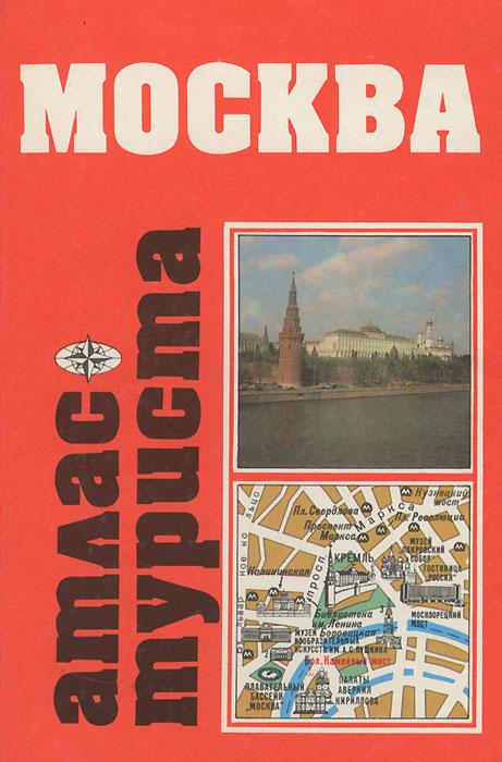 Москва. Атлас туриста