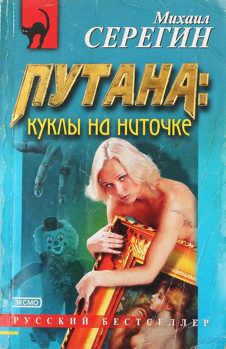 Книга Путан