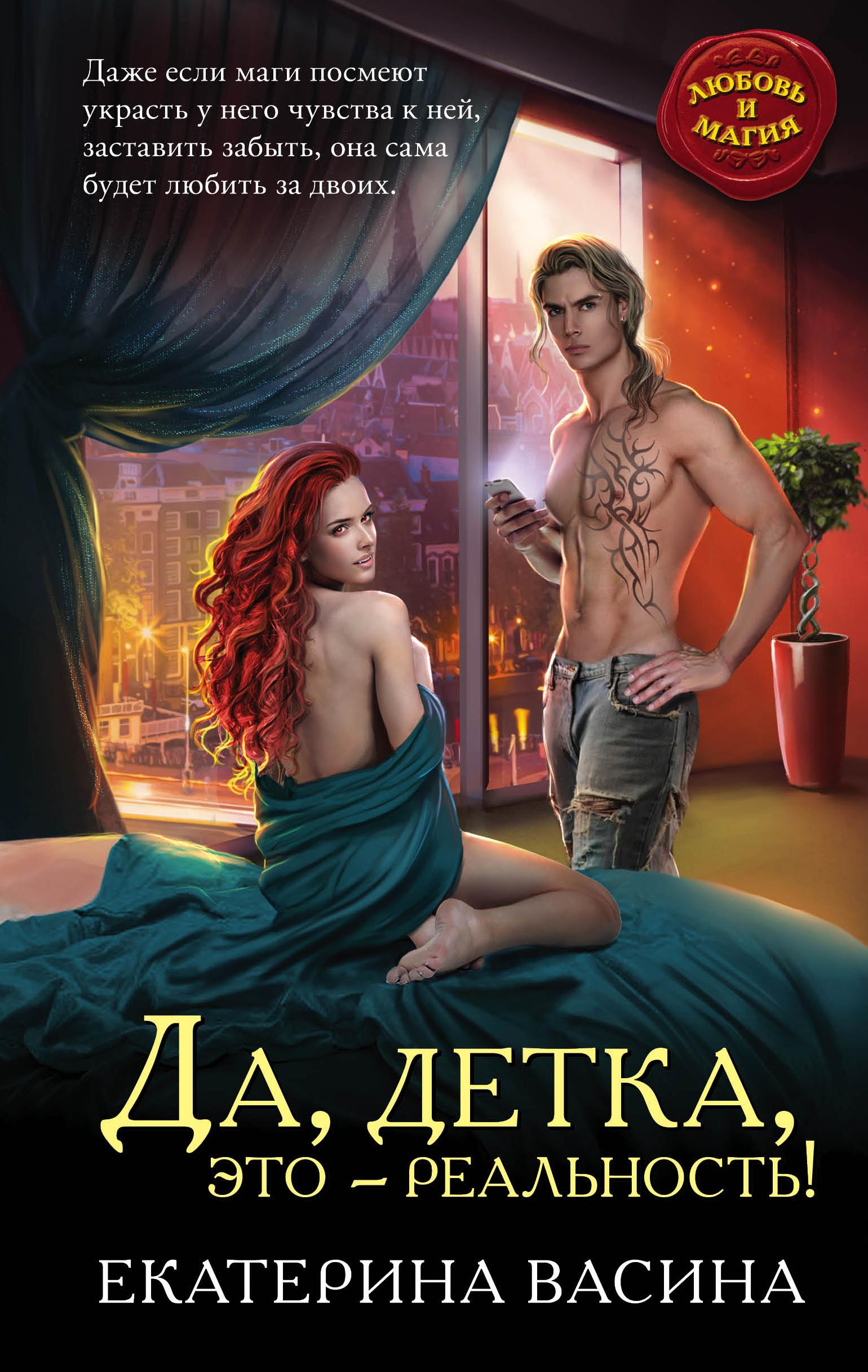 Книга Где Девушка Девственница