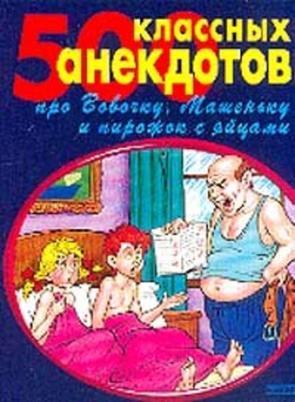 Много Анекдотов Читать Бесплатно