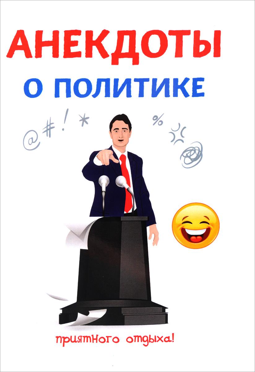 Анекдоты Политика