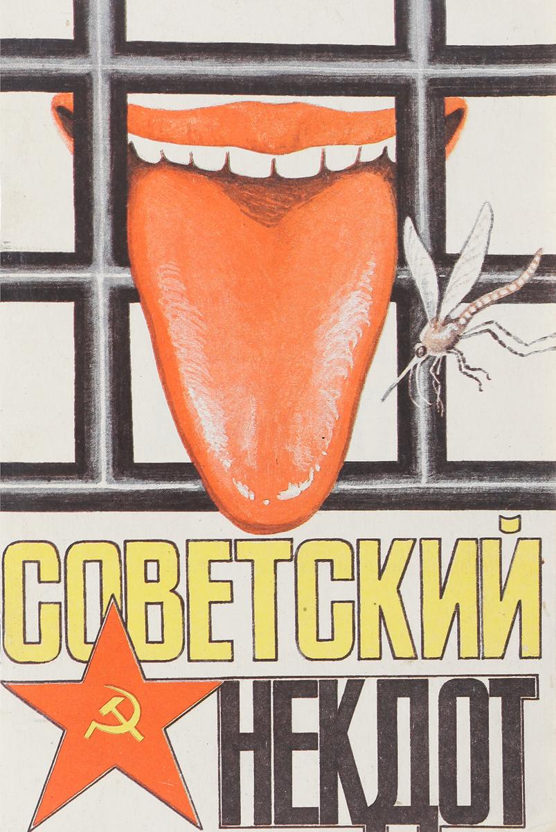 Советские Анекдоты Про