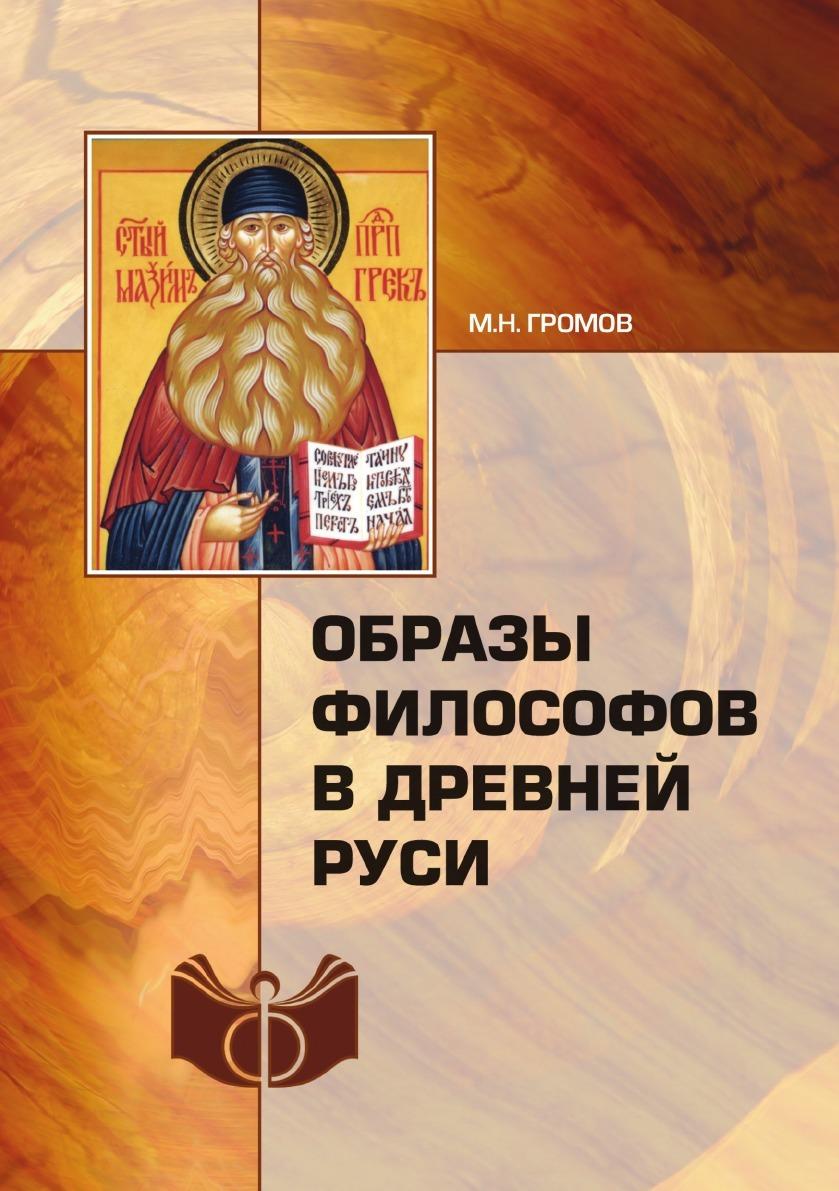 Образы философов в Древней Руси