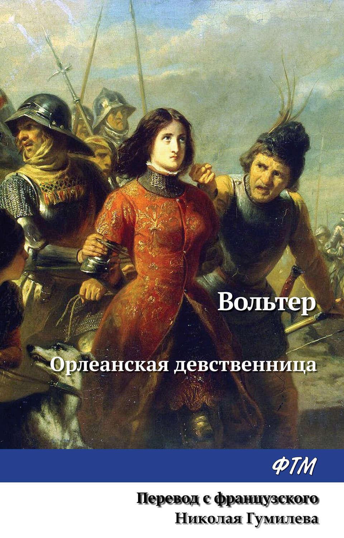 Девственница Истории