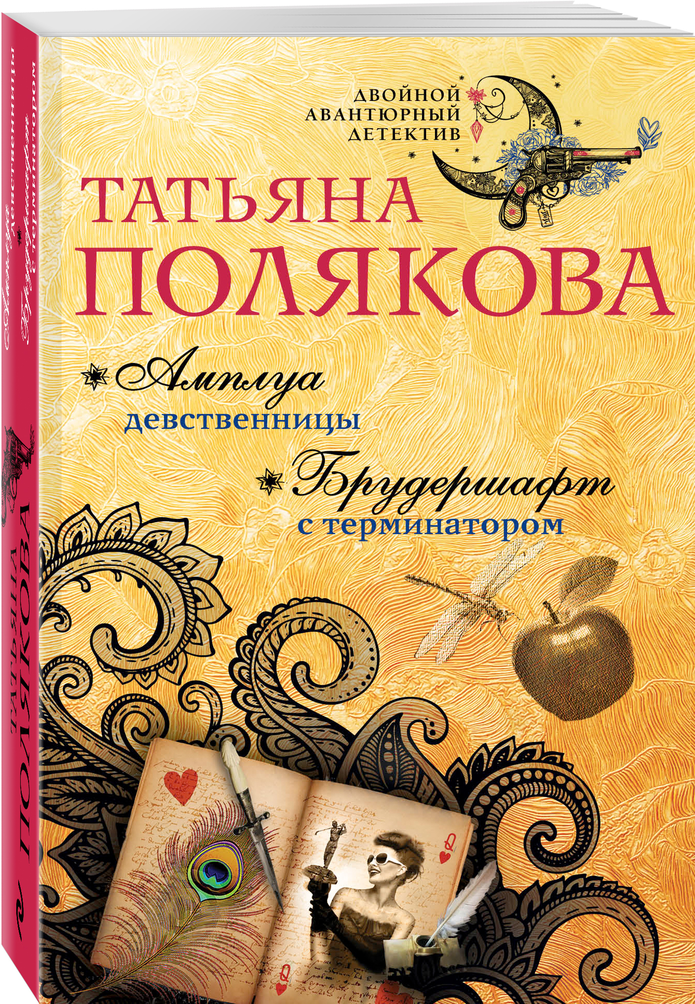Амплуа Девственницы Полякова Читать Бесплатно