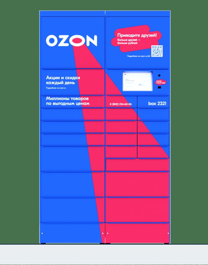 Ozon Box 2
