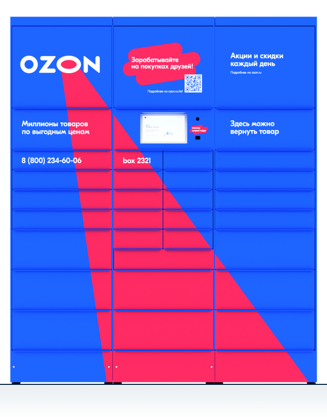Ozon Box 3
