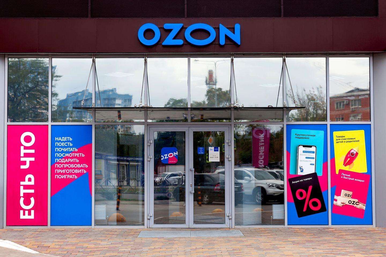 Где Находится Магазин Озон В Москве
