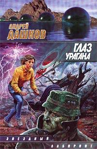 Андрей Дашков Глаз урагана
