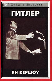 Гитлер Издание 1997 года. Сохранность...
