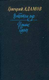 Григорий Адамов Победители недр. Изгнание владыки
