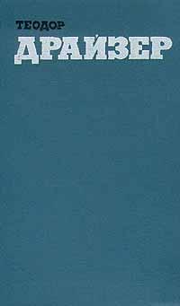 Теодор Драйзер Теодор Драйзер. Собрание сочинений в двенадцати томах. Том 5 теодор драйзер теодор драйзер собрание сочинений в 12 томах том 12 рассказы