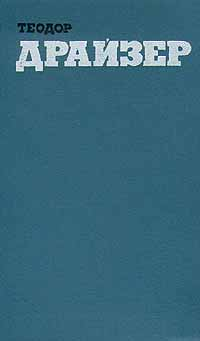 Теодор Драйзер Теодор Драйзер. Собрание сочинений в двенадцати томах. Том 8 теодор драйзер теодор драйзер собрание сочинений в 12 томах том 12 рассказы