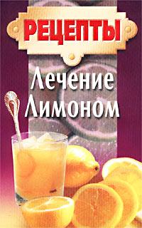 Е. В. Усошин Лечение лимоном тарасова н лечение целебными настойками рецепты проверенные временем