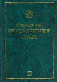 Современный финансово-кредитный словарь