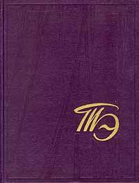 Театральная энциклопедия. В пяти томах + дополнительный том. Том 1 цена 2017
