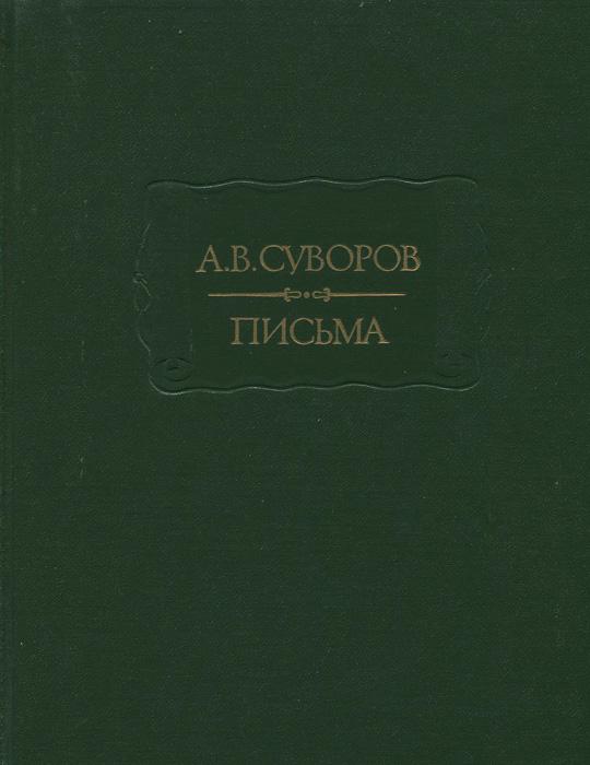 А. В. Суворов А. В. Суворов. Письма