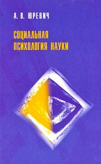 А. В. Юревич Социальная психология науки