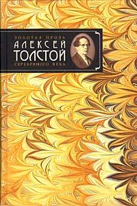 Алексей Толстой Хромой барин цена