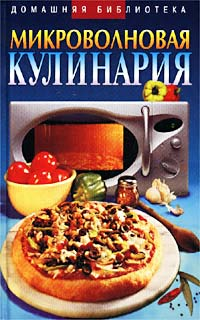 Н. В. Сивкова, Д. В. Таболкин Микроволновая кулинария