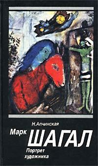 Н. Апчинская Марк Шагал. Портрет художника