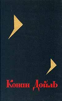 Конан Дойль Конан Дойль. Собрание сочинений в восьми томах. Том 8 дойль а затерянный мир the lost world 3 уровень упражнения ключи словари cd