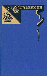 Роберт Луис Стивенсон Роберт Луис Стивенсон. Собрание сочинений в пяти томах. Том 5 роберт луис стивенсон избранные произведения комплект из 3 книг