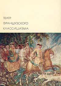 Театр французского классицизма. Жан Расин,Пьер Корнель