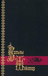 Вильям Шекспир Вильям Шекспир. Собрание сочинений в трех томах. Том 1 ноутбук перевод