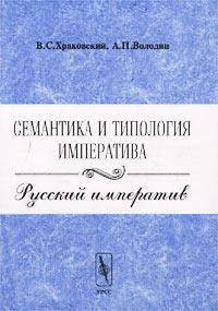 Семантика и типология императива. Русский императив