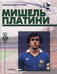 Валерий Винокуров Мишель Платини чепижный в анатолий карпов турниры и матчи 1969 1980