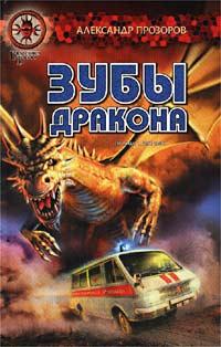 Александр Прозоров Зубы дракона