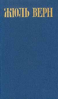 Жюль Верн Жюль Верн. Собрание сочинений в восьми томах. Том 1