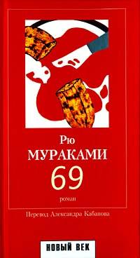 Рю Мураками 69