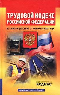 Автор не указан Трудовой кодекс Российской Федерации