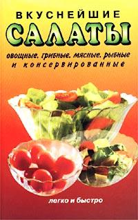 Автор не указан Вкуснейшие салаты. Овощные, грибные, мясные, рыбные и консервированные консервированные продукты