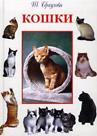 Т. Браулова Кошки. Повадки, разведение, уход книги эксмо кошки книжка сюрприз для всех кто влюблен в кошек лицензия