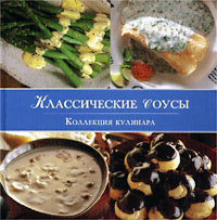 Автор не указан Классические соусы. Коллекция кулинара автор не указан классические соусы коллекция кулинара
