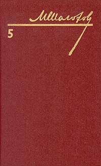 М. Шолохов М. Шолохов. Собрание сочинений в восьми томах. Том 5