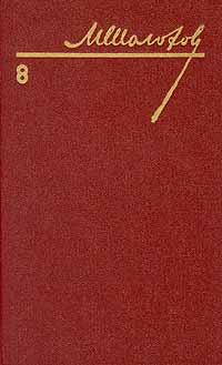 М. Шолохов М. Шолохов. Собрание сочинений в восьми томах. Том 8 розанов в в в розанов собрание сочинений в 8 томах комплект из 8 книг