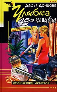 Книга Улыбка 45-го калибра. Дарья Донцова