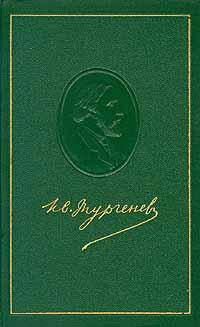 И.С.Тургенев И.С.Тургенев. Собрание сочинений в 12 томах. Том 11 цена и фото