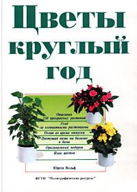 Юрген Вольф Цветы круглый год